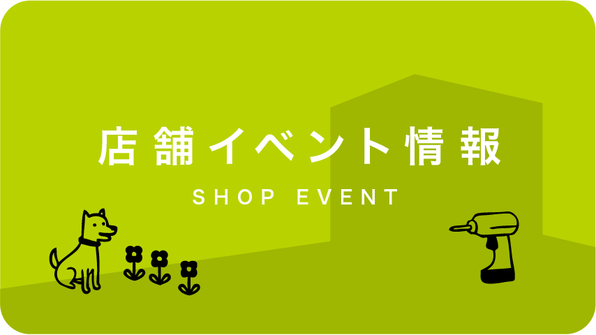 店舗イベント情報