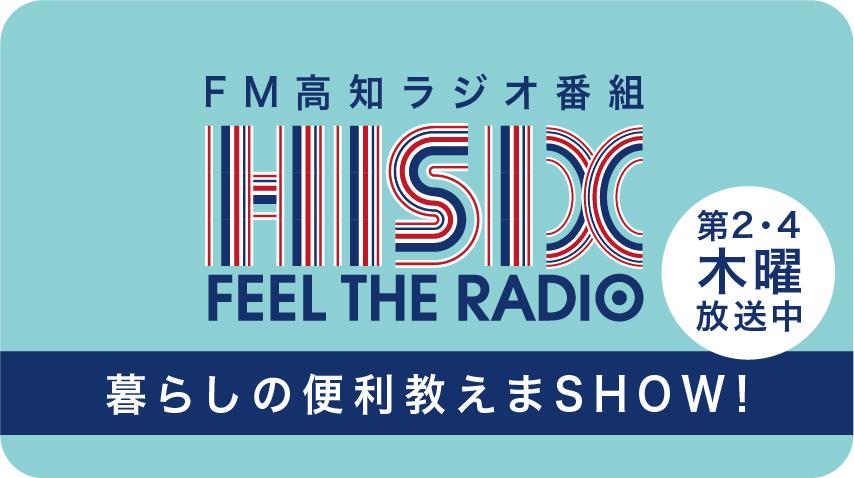 ラジオコーナー