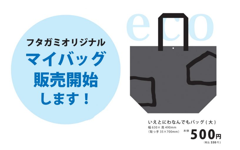いえとにわなんでもバッグ オリジナル エコ 販売開始