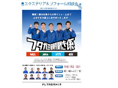 9/13 エクステリア&リフォーム相談会開催