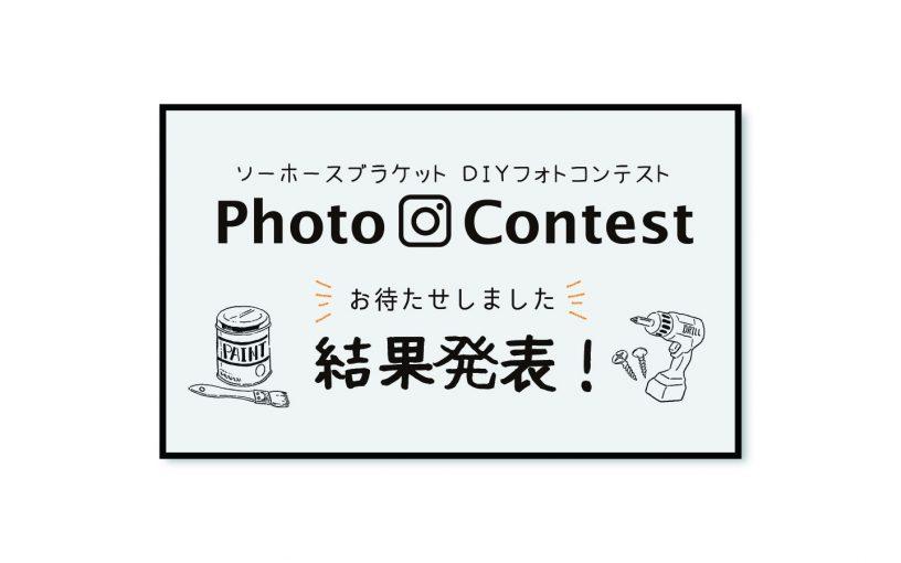 「ソーホースブラケット」 DIYフォトコンテスト結果発表